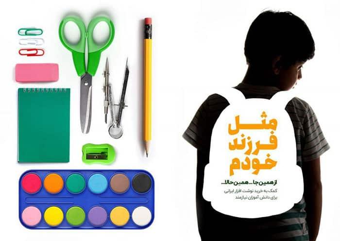 خرید لوازم التحریر برای کودکان نیازمند