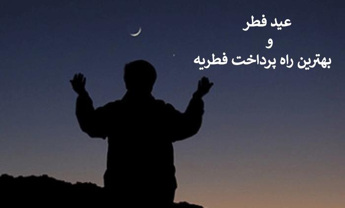عید فطر و فطریه