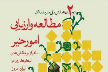 چالش های نیکوکاری در ایران