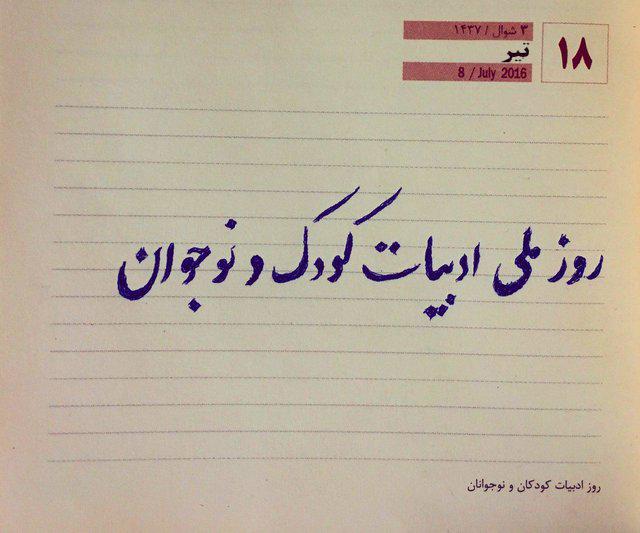 روز ملی ادبیات کودک و نوجوان