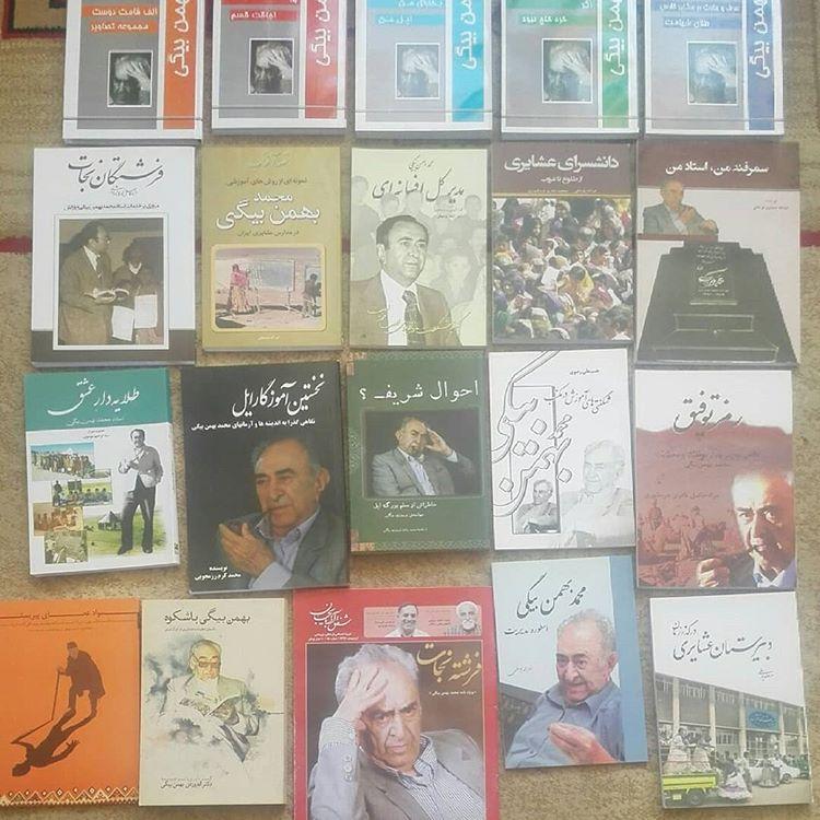 کتاب های استاد محمد بهمن بیگی
