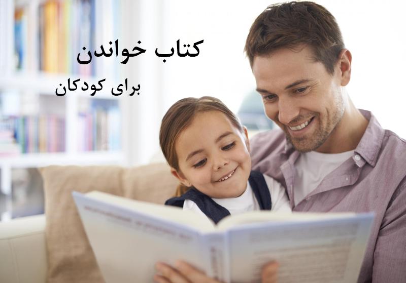 تاثیر کتاب خواندن برای کودک