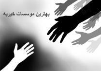 موسسات خیریه ایران