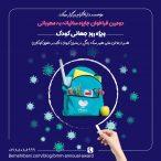فراخوان جایزه سالیانه ویژه روز جهانی کودک