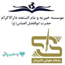 موسسه خیریه دارالاکرام
