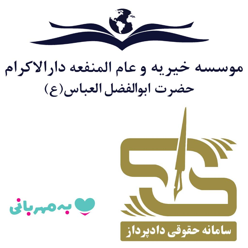 آغاز همکاری مشترک موسسه خیریه دارالاکرام(به مهربانی) با سامانه حقوقی دادپرداز